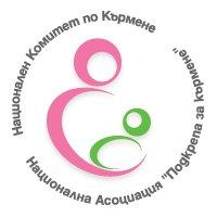 Image result for национална асоциация подкрепа за кърмене